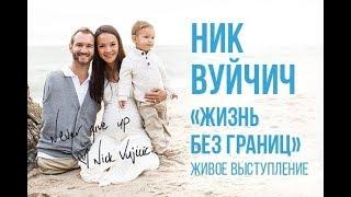 НИК ВУЙЧИЧ: к 500-летию белорусской Библии. Прямая трансляция - 15 сентября в 19.00