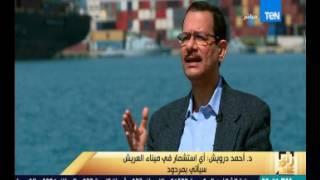 رأي عام: د. أحمد درويش في حوار شامل حول المنطقة الاقتصادية لقناة السويس .. هل تنافس