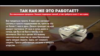 Как заработать 13 миллионов рублей в Интернете за полгода?
