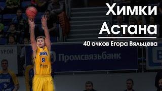 БК «Химки» - БК «Астана» обзор от khimkibasketTV 40 очков Егора Вяльцева