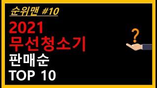 2021 무선청소기 추천 TOP 10 - 2021 무선…