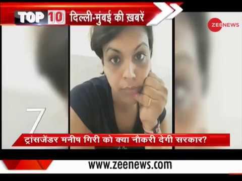 Watch top 10 news from Delhi-Mumbai | दिल्ली-मुंबई की दस बड़ी ख़बरें thumbnail