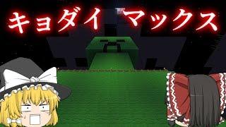 ゆっくり実況 黒の剣士のマインクラフトⅡ Part13