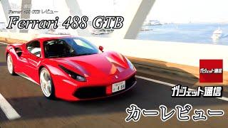 ガジェ通カーレビュー、今回の車は『Ferrari 488 GTB』。 488 GTBはフェ...