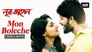 Shona Bondhu Video Song | Noor Jahaan (2018)
