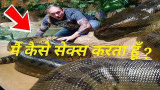 Anaconda जैसा विशाल सांप कैसे सेक्स करता हैं||How a huge snake does sex