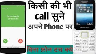 Kisi Ki Bhi Call Apne Phone Par kaise Sune # Bina Phone Toch Kye