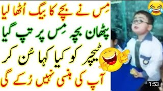 Cute Pathan Kid Demanding His Bag Back With Warning Funny Viral Kid ...