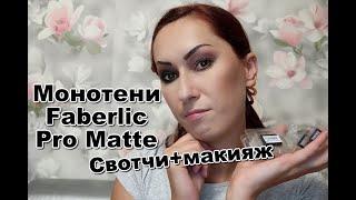 Монотени Faberlic Pro Matte Свотчи Макияж Сравнение с палетками 5738 и 5739