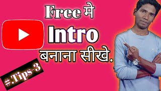 YouTube Tips-3  VIDEO INTRO. Online Intro Making Free/SIKHO COMPUTER AND TECH