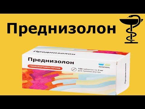 Преднизолон таблетки - гормональный препарат   Инструкция по применению   Препарат при аллергии