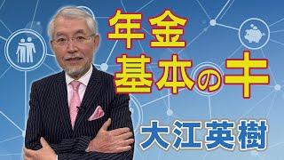大江英樹氏が解説!「年金  基本のキ」