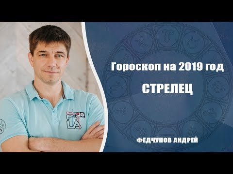 СТРЕЛЕЦ. АСТРОЛОГИЧЕСКИЙ ПРОГНОЗ НА 2019 год