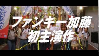 ウザイ、サムイ、空気ヨメナイ 6.11ROADSHOW 公式サイト:http://www.sa...