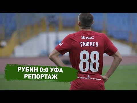 «Рубин» сыграл вничью с «Уфой» – 0:0
