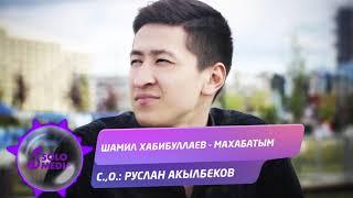 Шамил Хабибуллаев - Махабатым / Жаны ыр 2020