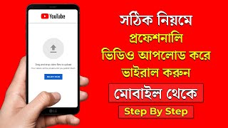 How To Upload Viḋeos On Youtube Bangla From Mobile 2021 | Step By Step