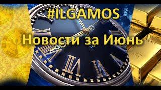 #Ilgamos новости за июнь (Таиланд, Казахстан...)