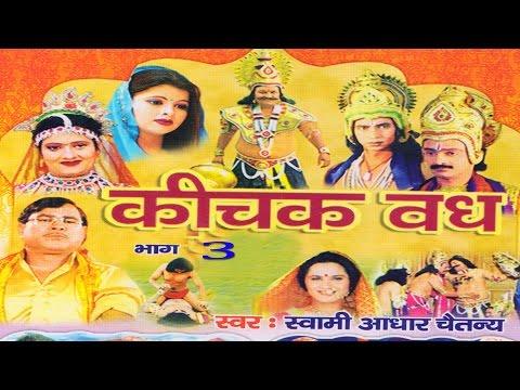 कीचक वध भाग 3 || Kichak Vadh Vol 3 || Swami Adhar Chaitanya || Hindi Kissa Kahani Mahabharat Story