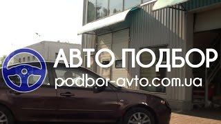 видео помощь в подборе подержанного автомобиля