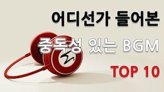 [Ranking Up] 어디선가 들어본 중독성 강한 BGM TOP 10