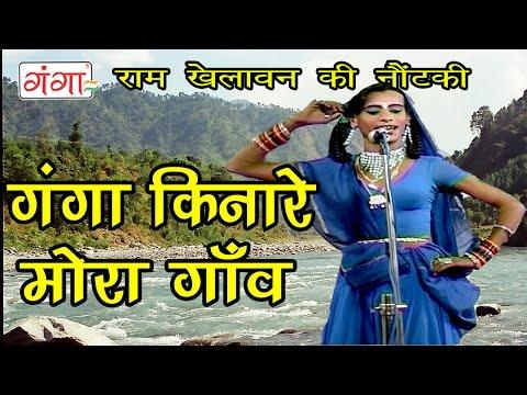 Ganga kinare Mora Gaon | गंगा किनारे मोरा गाँव | Bhojpuri Nautanki Nach Programme New 2016 |