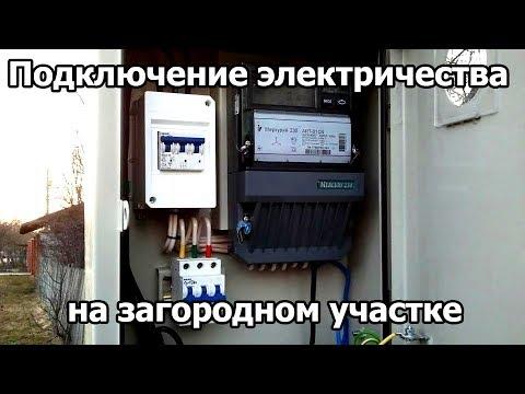 Подключение электричества на загородном участке