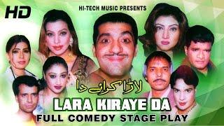 LARA KIRAYE DA - (FULL DRAMA) - ZAFRI KHAN - BEST PAKISTANI COMEDY STAGE DRAMA