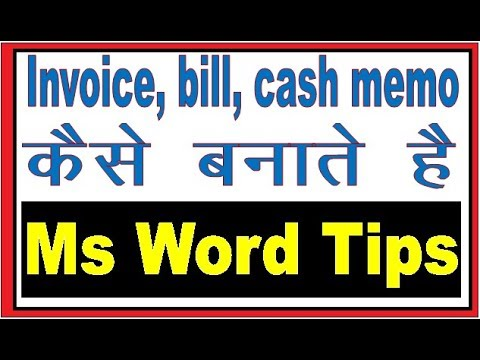 how to make cashmemo or invoice or bill in ms word thumbnail