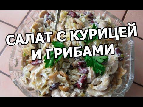 Простые салаты из курицы 63 рецепта с фото Как быстро