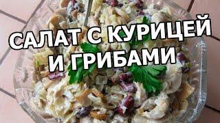 Салат с курицей и грибами. Из вареной курицы реально вкусно!