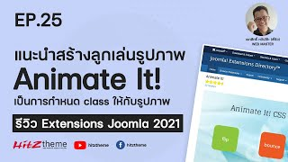 EP.25 แนะนำสร้างลูกเล่นรูปภาพ ด้วย  Animate It! - รีวิว Extensions Joomla 2021