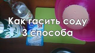 видео Сода и разрыхлитель в выпечке