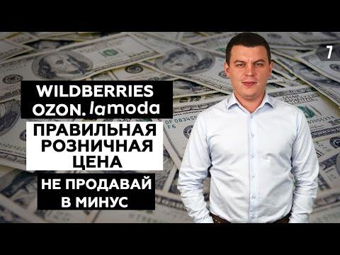 СЕБЕСТОИМОСТЬ. Ценообразование на Wildberries. Увеличение продаж на маркетплейсе Вайлдберриз!