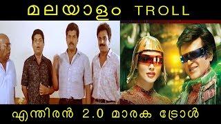 Endhiran 2.0 Troll | Song troll | 2.0 Troll | Endhiran 2.0 | Malayalam Troll