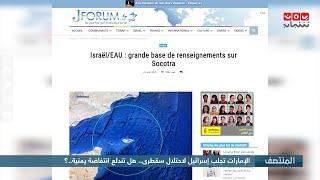 الإمارات تجلب إسرائيل لاحتلال سقطرى ... هل تندلع انتفاضة يمنية ؟