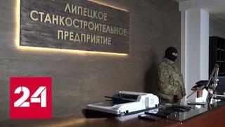 Хищение средств гособоронзаказа: следователи приехали на липецкий завод со спецназом - Россия 24