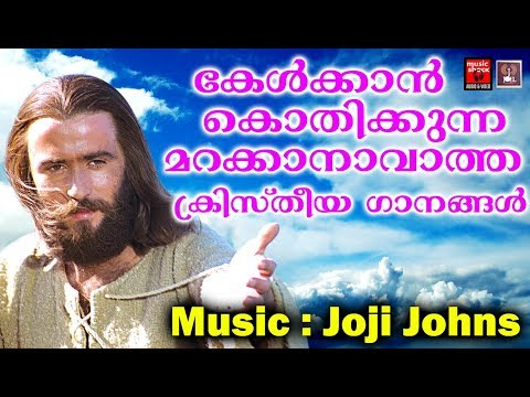 Most Memorable songs #Hits of Joji Johns # Christian Devotional Songs Malayalam 2018