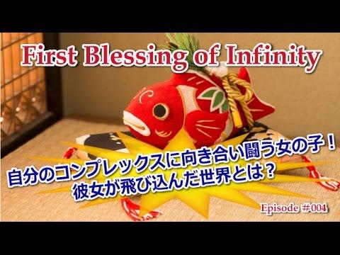 First Blessing Infinity#004自分のコンプレックスと向き合い闘う女の子彼女が飛び込んだ世界とは