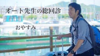 【挨拶だけ】オート先生の総回診【Karte.oyasumi】