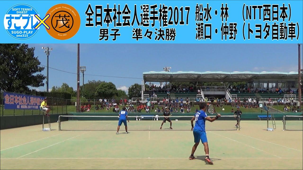 すごプレコラボ63 ソフトテニス 全日本社会人選手権2017 男子 準々決勝 船水・林ー瀬口・仲野
