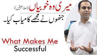 What Makes Me… Successful? | Qasim Ali Shah (In Urdu)