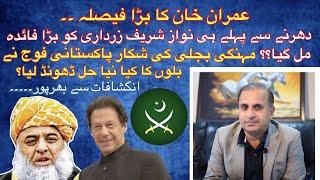 Dharna fear: PM Imran Khan drops law to put Sharif&Zardari in C class jail? Rauf Klasra Exclusive