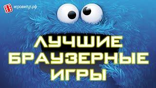 Браузерные онлайн игры на выживание. Интересуют браузерные онлайн игры на выживание?(, 2015-03-29T14:17:27.000Z)