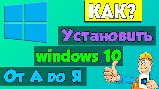 Як встановити windows 10, від А до Я (ВІДПОВІДЬ ТУТ)