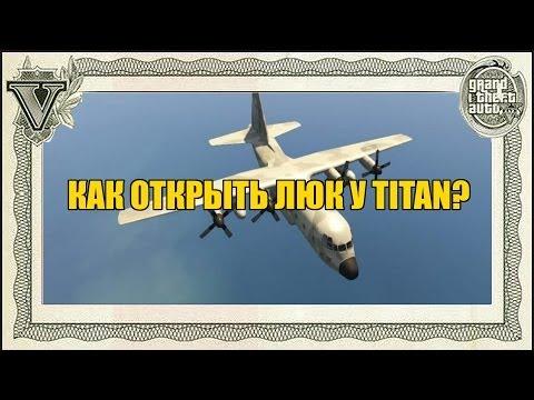 Gta 5 || открываем люк у Titan