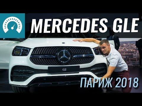 Mercedes GLE 2018 - угроза РенджРоверу