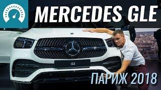 Mercedes GLE 2018 // Paris Motorshow