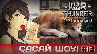 War Thunder | Сасай-шоу! #13 Хатико Edition