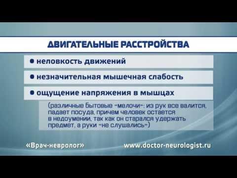 Рассеянный склероз: причины возникновения, клинические
